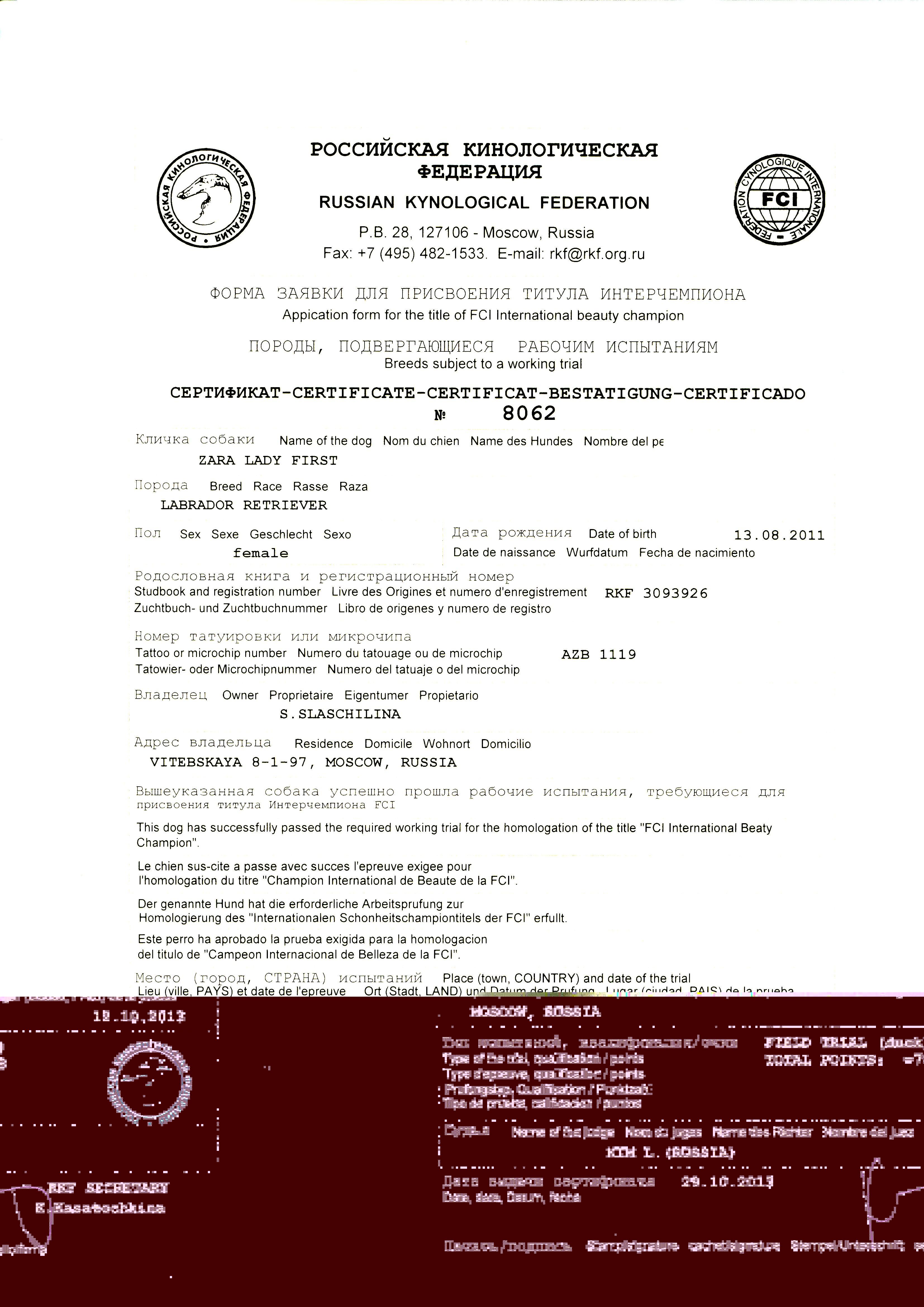Иримен Умарта Нала Зара Леди Ферст Дипломы сертификаты наших собак Диплом Чемпиона Белоруси Диплом Чемпиона Литвы